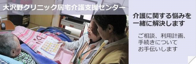 大沢野クリニック居宅介護支援センター